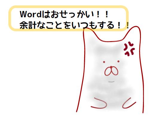 word, イライラ