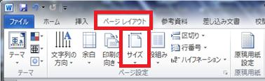 みんなのパソコン教室,word,ワード,縦書き,はがき,