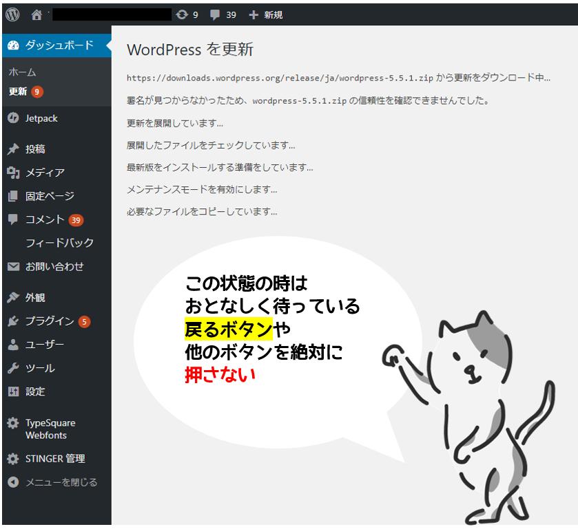 wordpress,更新,猫,失敗