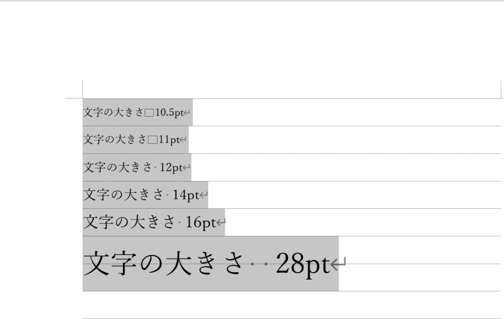 word,行間