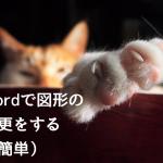 猫でもできる,word,猫,ワード,図形,