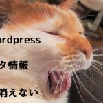 猫でもできる,猫,メタ情報,wordpress,