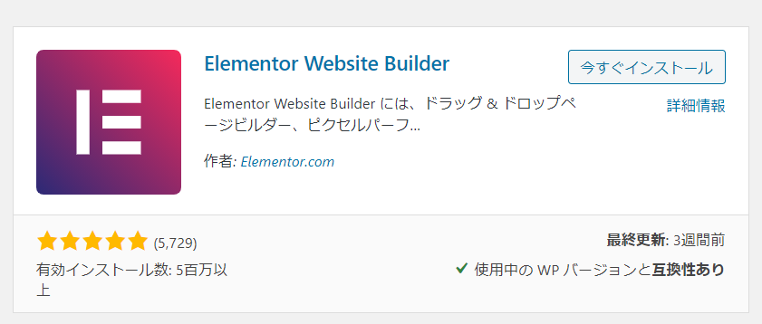 elementor,プラグイン,wordpress