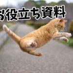 猫でもできる,資料,無料,